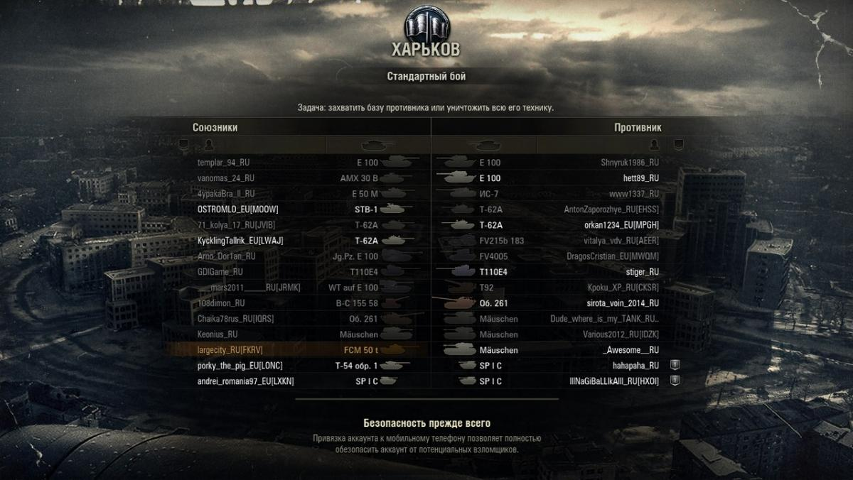 world of tanks t 50 matchmaking World of tanks has a simple premise: more tanks a whole world of them the matchmaking isn't always perfect.